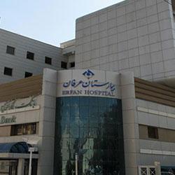 مستشفى عرفان في طهران - آريا مدتور