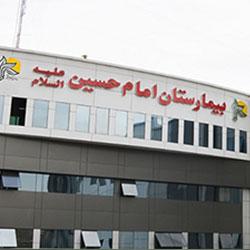 مستشفى الإمام الحسين في مشهد