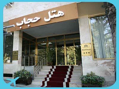 فندق حجاب في طهران ايران