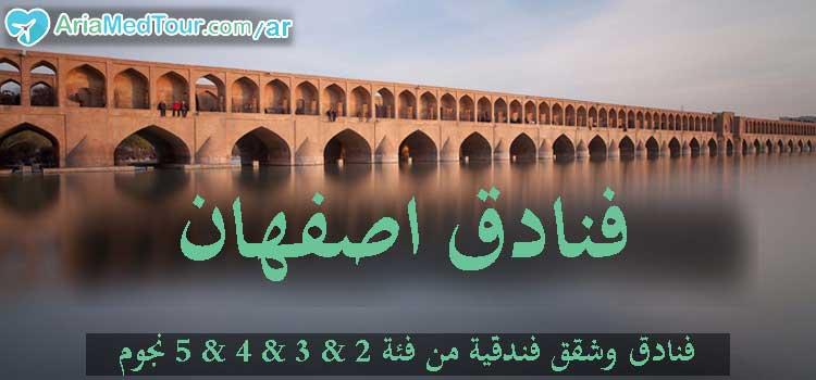 فنادق في اصفهان - أفضل فندق في اصفهان