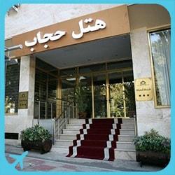 فندق حجاب في طهران