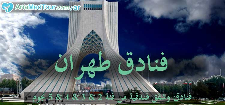 فنادق ايران - حجز فنادق في طهران
