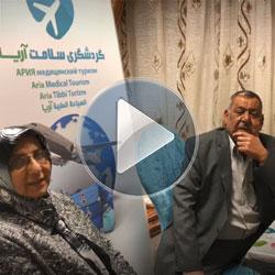 علاج العيون في ايران