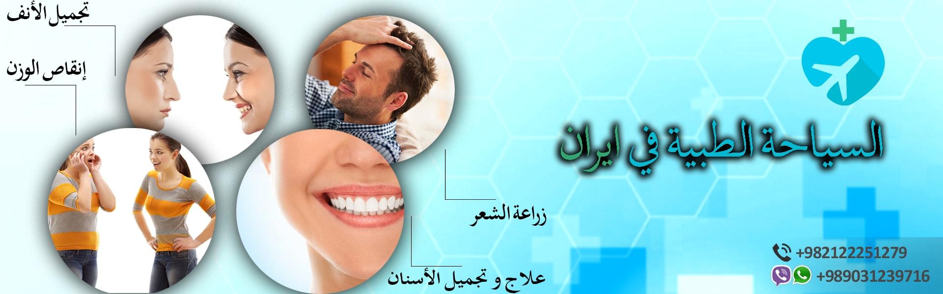شركة آريا للسياحة الطبية والتجميلية في ايران
