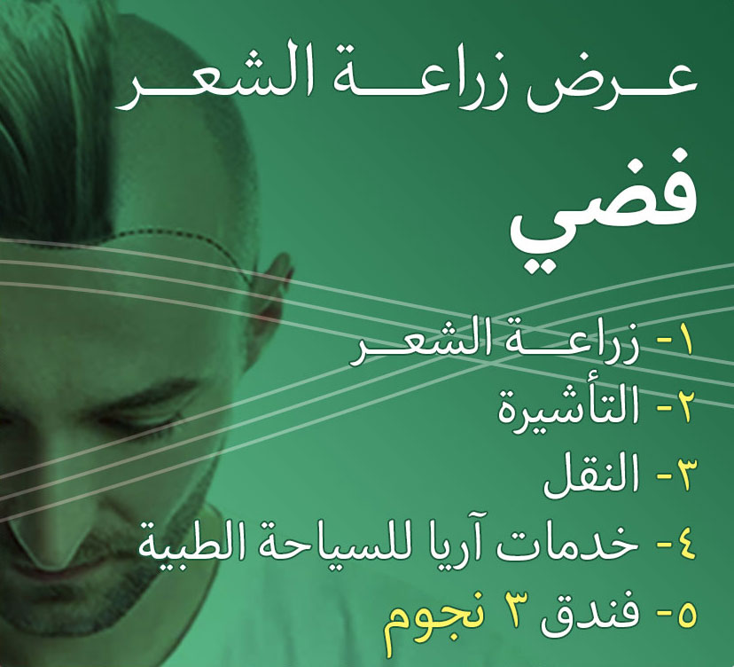 عرض زراعة الشعر الفضي في ايران مع آريا مدتور - اقامة في فندق 3 نجوم