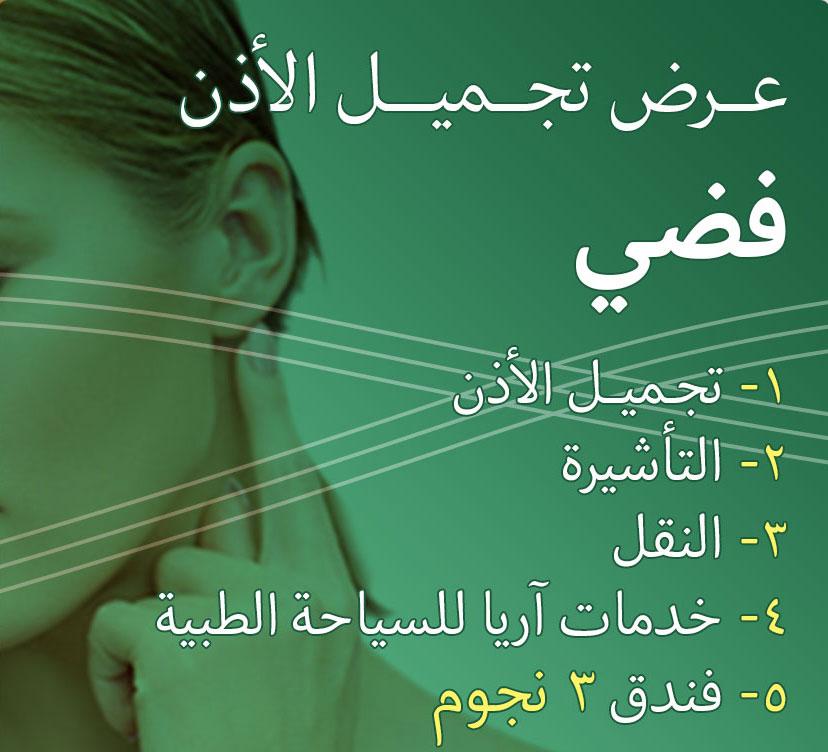 عرض تجميل الاذن الفضي في ايران مع آريا مدتور - اقامة في فندق 3 نجوم