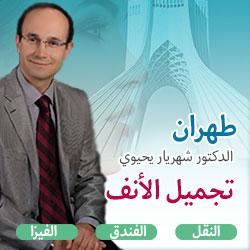 عرض تجميل الانف في طهران لدى الدكتور شهريار يحيوي