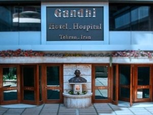 مشفى فندق غاندي في طهران