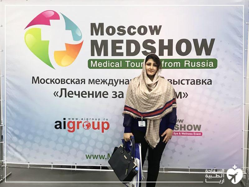 معرض مدشو موسكو 2018