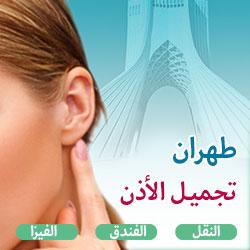 تجميل الأذن في طهران