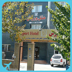 فندق ورزش في طهران