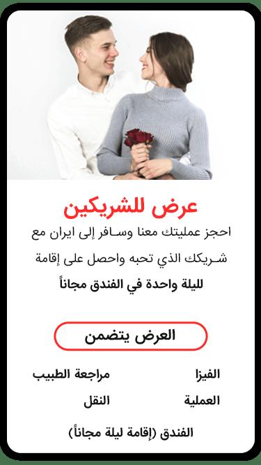 عرض عيد الحب للشريكين المرتبطين من آريا مدتور