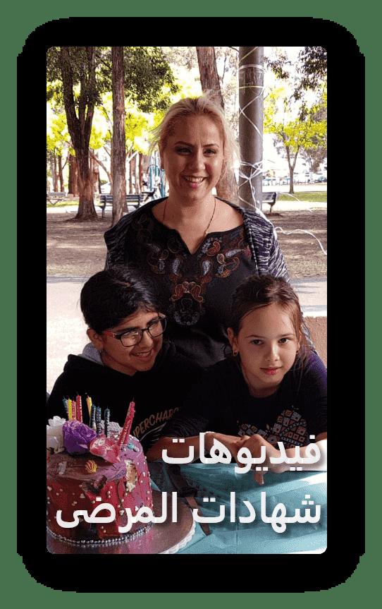 فيديوهات تجارب المرضى عن التخلص من البدانة في ايران | آريا مدتور
