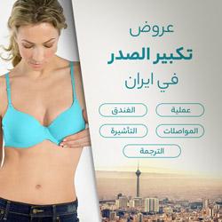 عرض تكبير الثدي في ايران