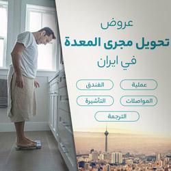 عرض تحويل مجرى المعدة في ایران
