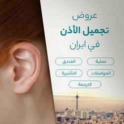 عرض تجميل الاذن في ایران