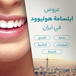 عرض ابتسامة هوليود في ایران