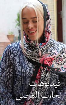 فيديوهات تجارب زراعة الاسنان في ايران