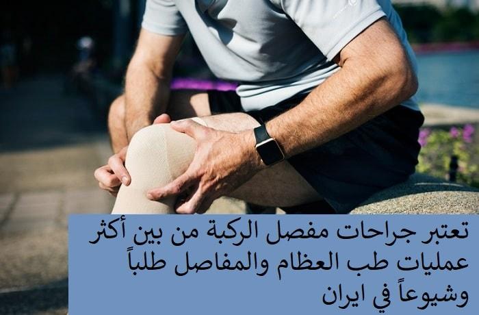 عملية تغيير مفصل الركبة في ايران