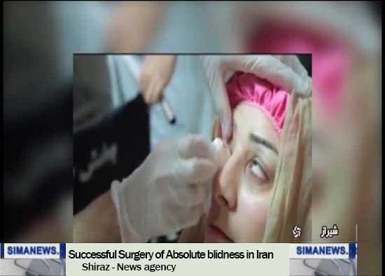 عملية علاج العمى التام في ايران