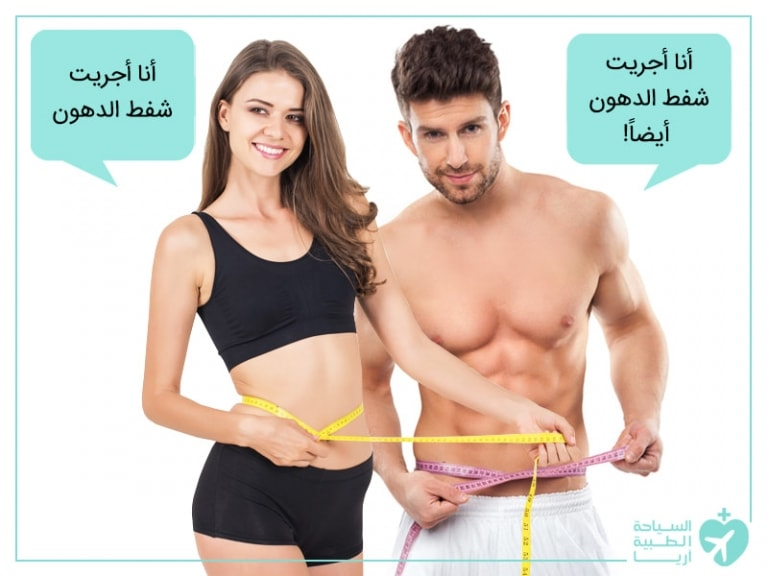 شفط الدهون للرجال و للنساء