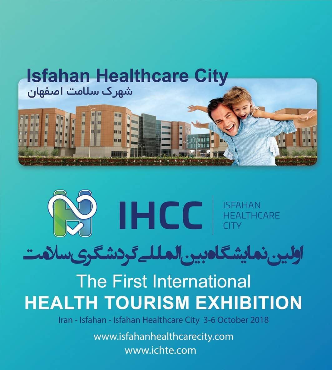 مؤتمر ومعرض السياحة الصحية الدولية في أصفهان