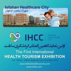 معرض اصفهان للسياحة الصحية