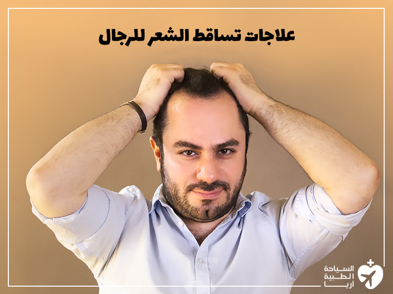 علاجات تساقط الشعر للرجال