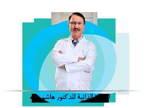 السيرة الذاتية للدكتور مجتبى هاشم زاده