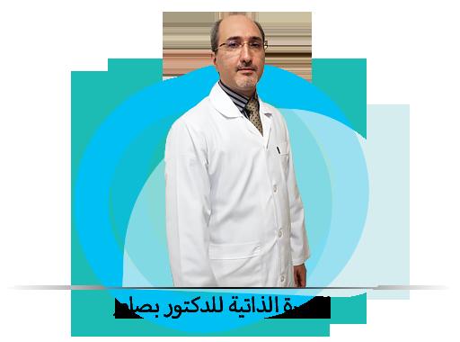 الدكتور علي بصام السيرة الذانية