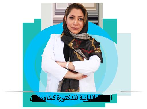 الدكتورة سامه كشاورزيان السيرة الذاتية