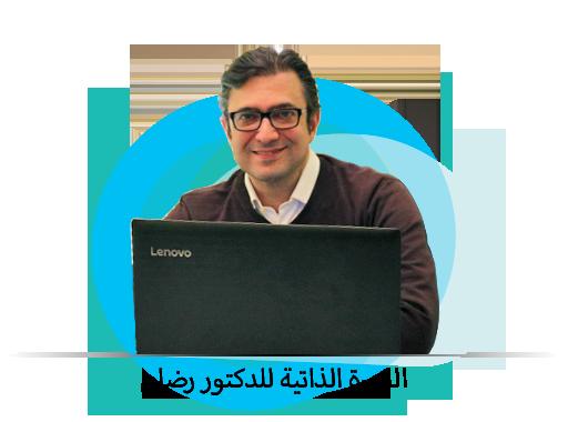 الدكتور فرزان رضايي السيرة الذاتية