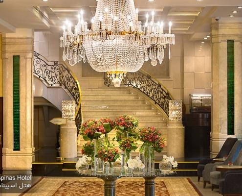 فندق اسبيناس بيرشيان غولف في طهران