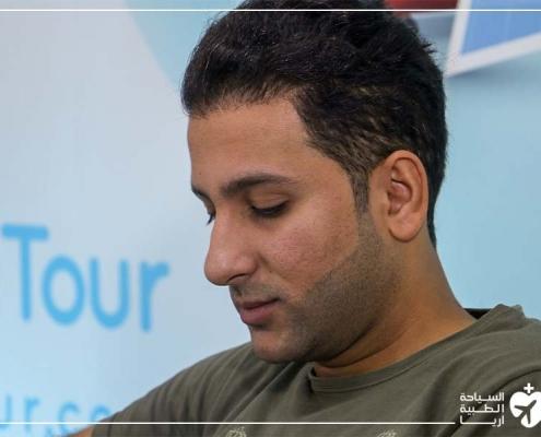 باقر من العراق يخوض تجربة انحراف الحاجز الانفي في ايران