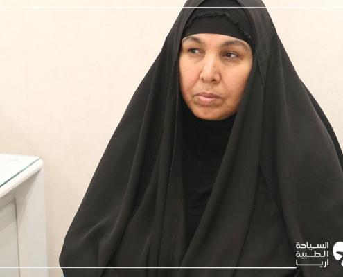 رحلة سياحة علاجية لسيدة عراقية إلى ايران لإجراء عملية الفقرات مع آريا مدتور
