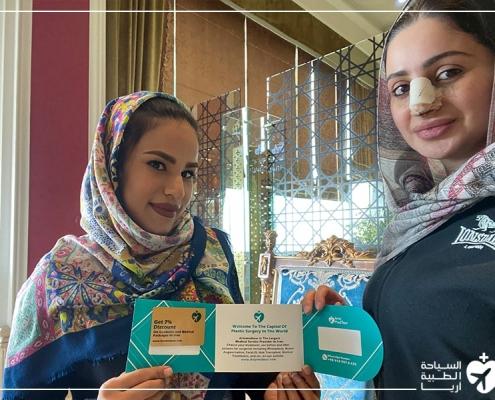 السياحة العلاجية لإجراء عملية ترميم الانف في ايران