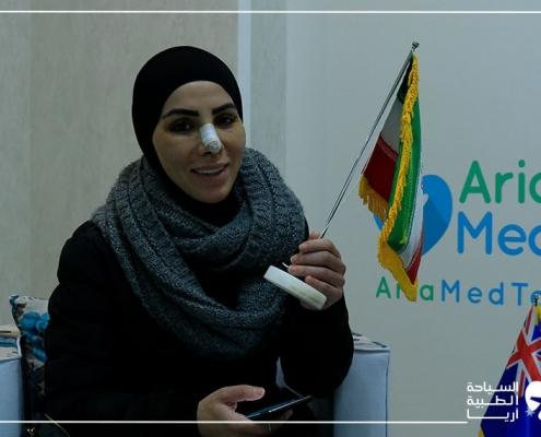تجربة تجميل الانف وتيجان الاسنان في ايران