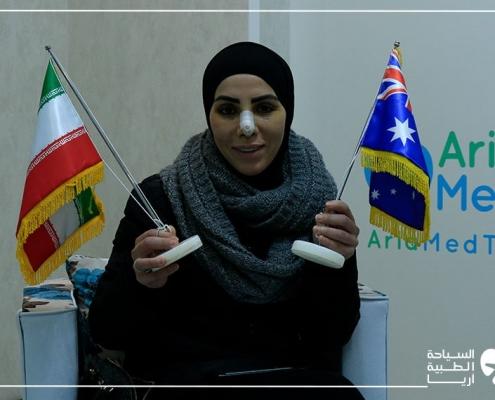 سيدة أسترالية في ايران لإجراء تجميل الانف وتيجان الاسنان