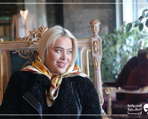 رحلة السياحة العلاجية في ايران للمرة الثانية لشابة نرويجية
