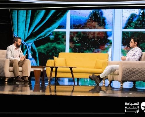 برنامج تلفزيوني يتحدث عن السياحة الطبية بحضور آريا مدتور