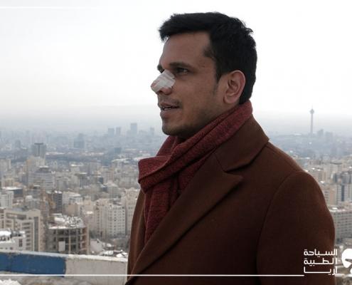 السياحة بعد إجراء عملية تجميل الانف في ايران