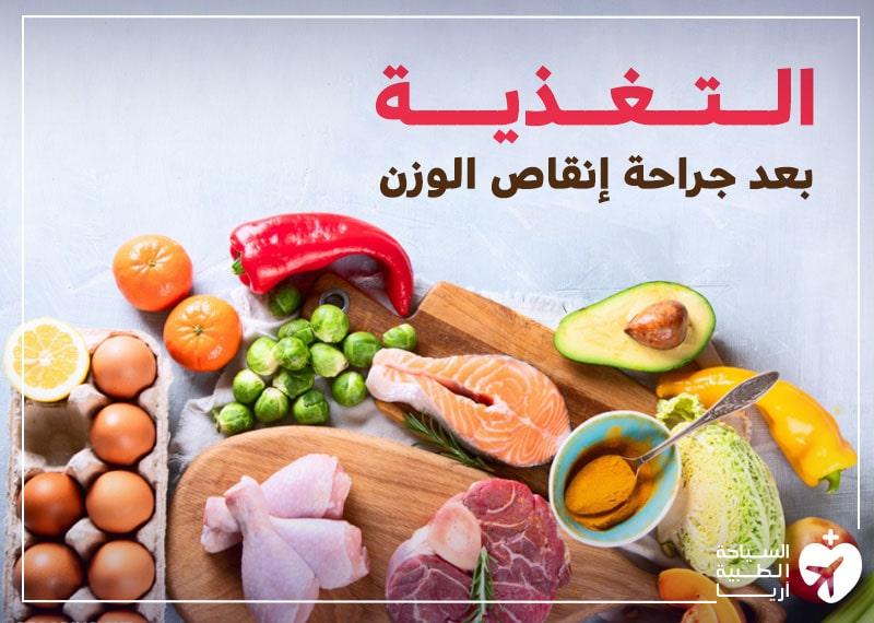 الأطعمة الصحية بعد عملية انقاص الوزن