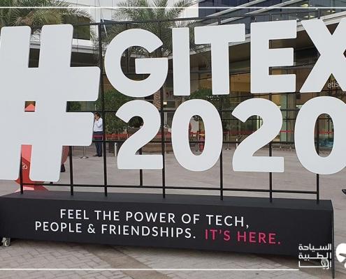 معرض جايتكس الأربعون - دبي 2020