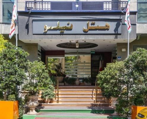 فندق نيلو في طهران