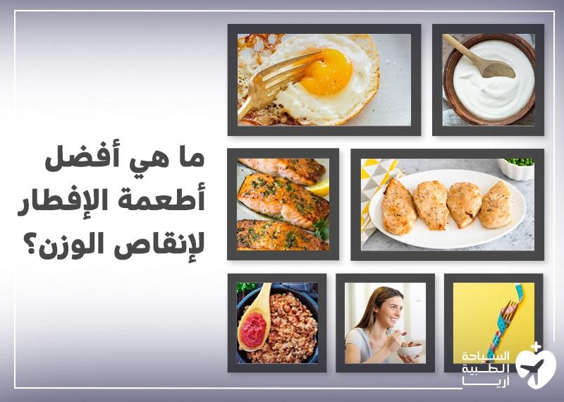 أفضل أطعمة الفطور الصحي لإنقاص الوزن