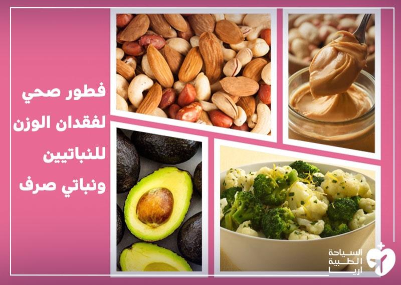 أطعمة الفطور الصحي لإنقاص الوزن للنباتيين والنباتيين الصرف