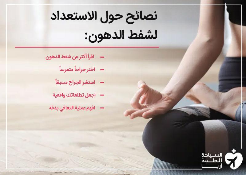 رسم بياني يوضح نصائح حول كيفية الاستعداد الذهني قبل جراحة شفط الدهون