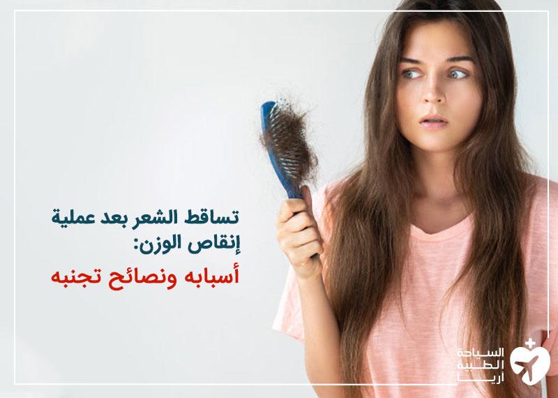 تساقط الشعر بعد عملية إنقاص الوزن: الأسباب ونصائح الوقاية