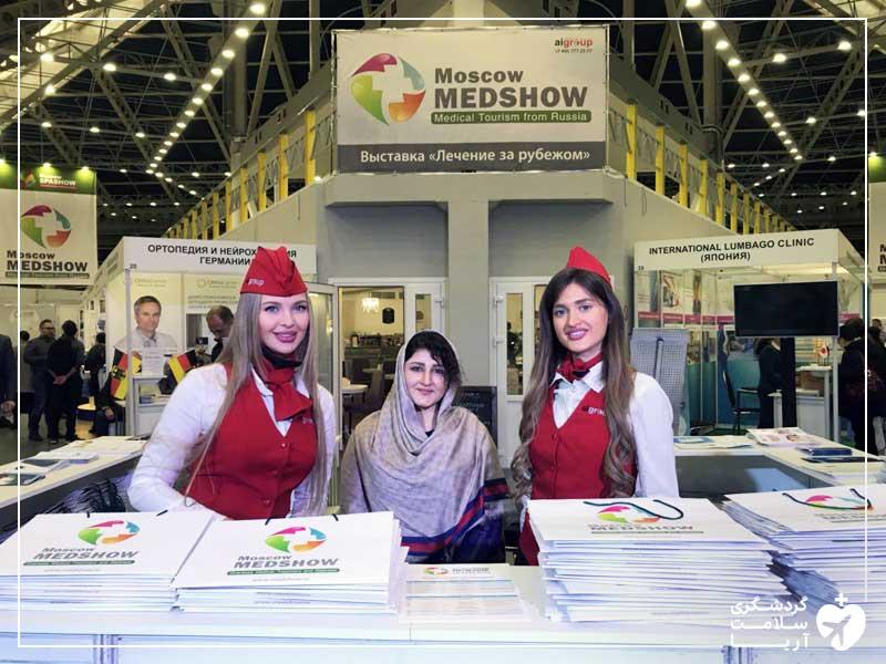 شرکت مدیکال توریسم آریا در نمایشگاه مدشو مسکو