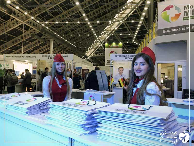 نمایشگاه مدشو مسکو با موضوع گردشگری سلامت